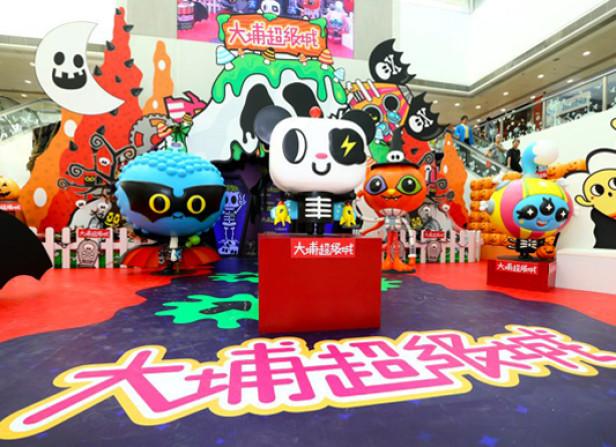 Tado / Tai Po Mega Mall Halloween Celebrations