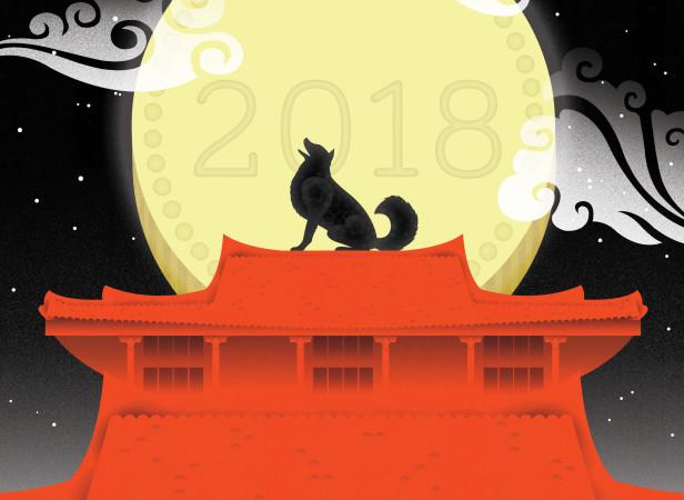 Chinese Financial New Year 2018.jpg