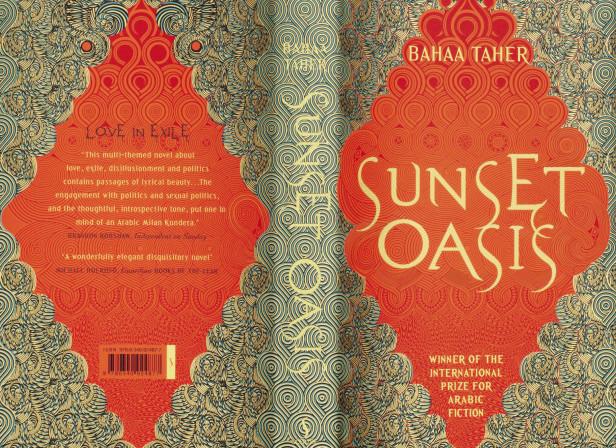 Sunset Oasis Full Cover