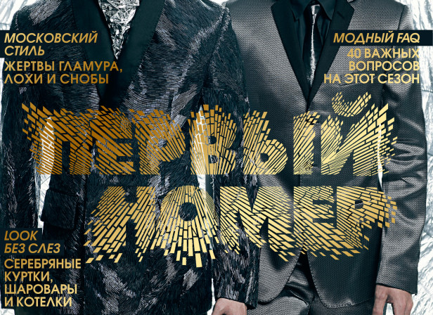 Typography GQ Russia Magazine Cover
