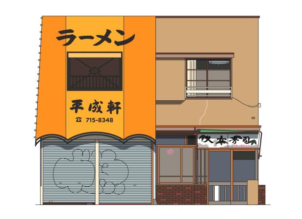 Ramen Shop.jpg
