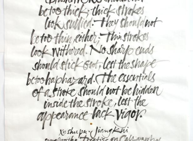 Brushstrokes Calligraphy Jiang Kui.jpg