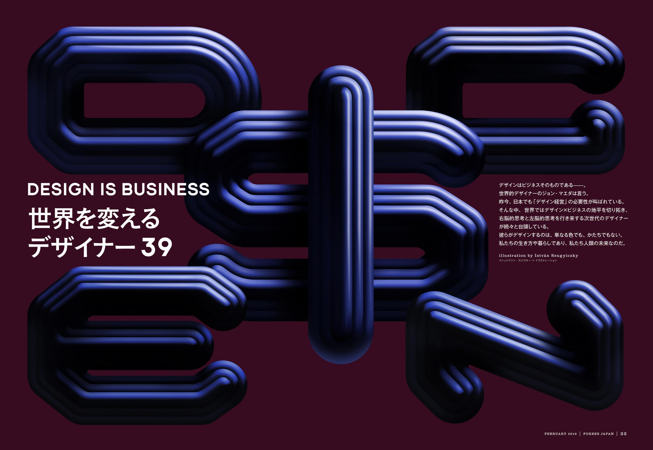 Desing_Is_Business_Forbes_Japan_RGB.jpg