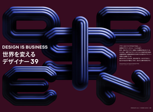 Desing_Is_Business_Forbes_Japan_RGB.jpg