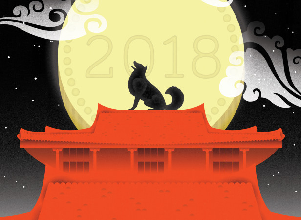 Chinese Financial New Year 2018.jpg