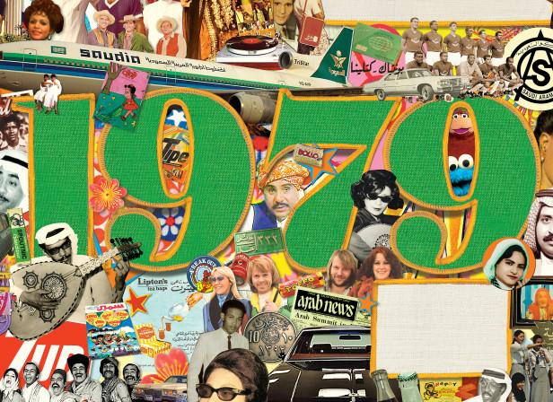 1979Arab News.jpg