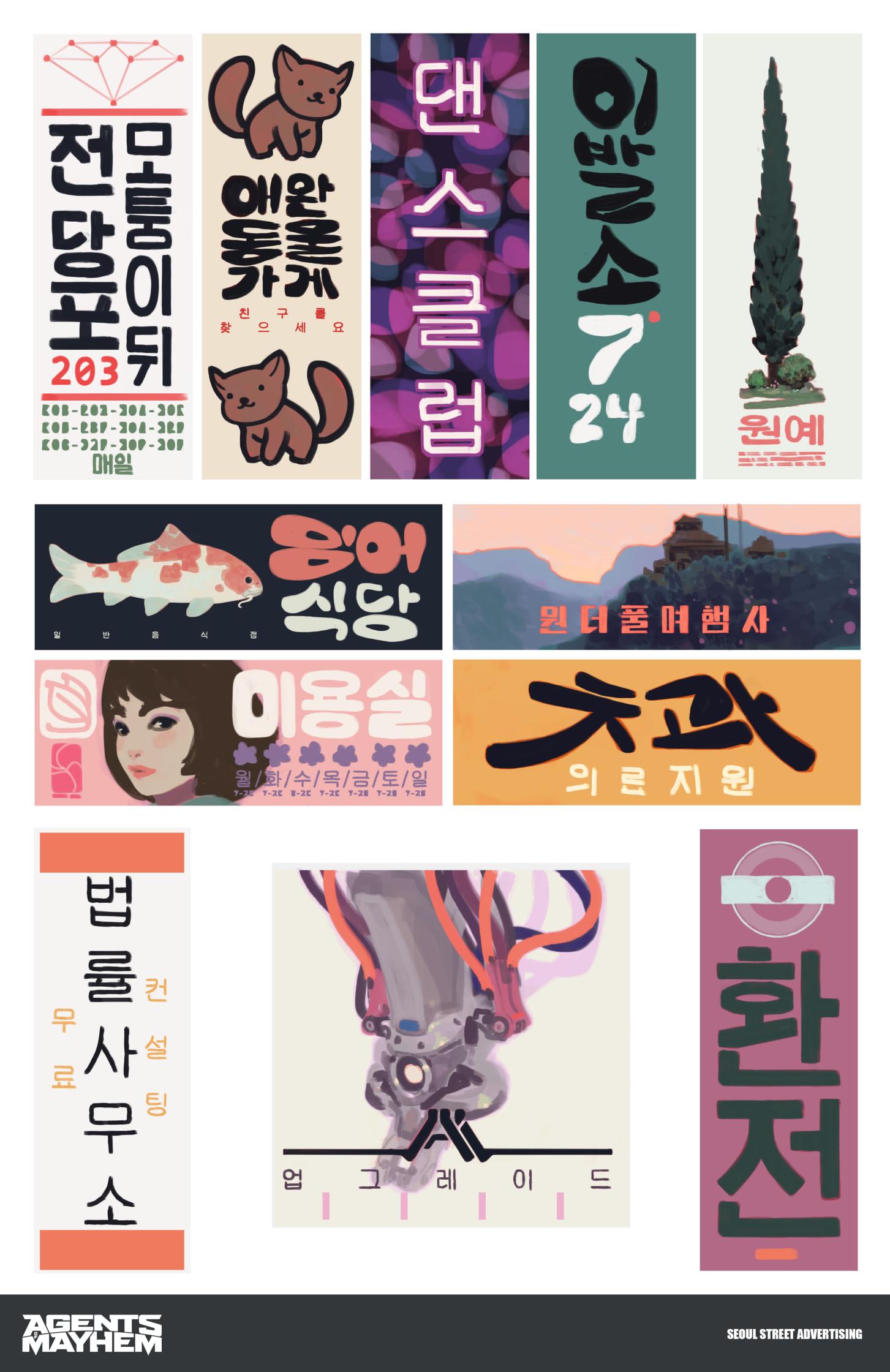 aom_Seoul_street_ads_2.jpg