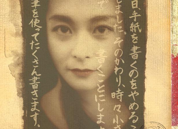 The Letters Kazumi Yumoto Random House