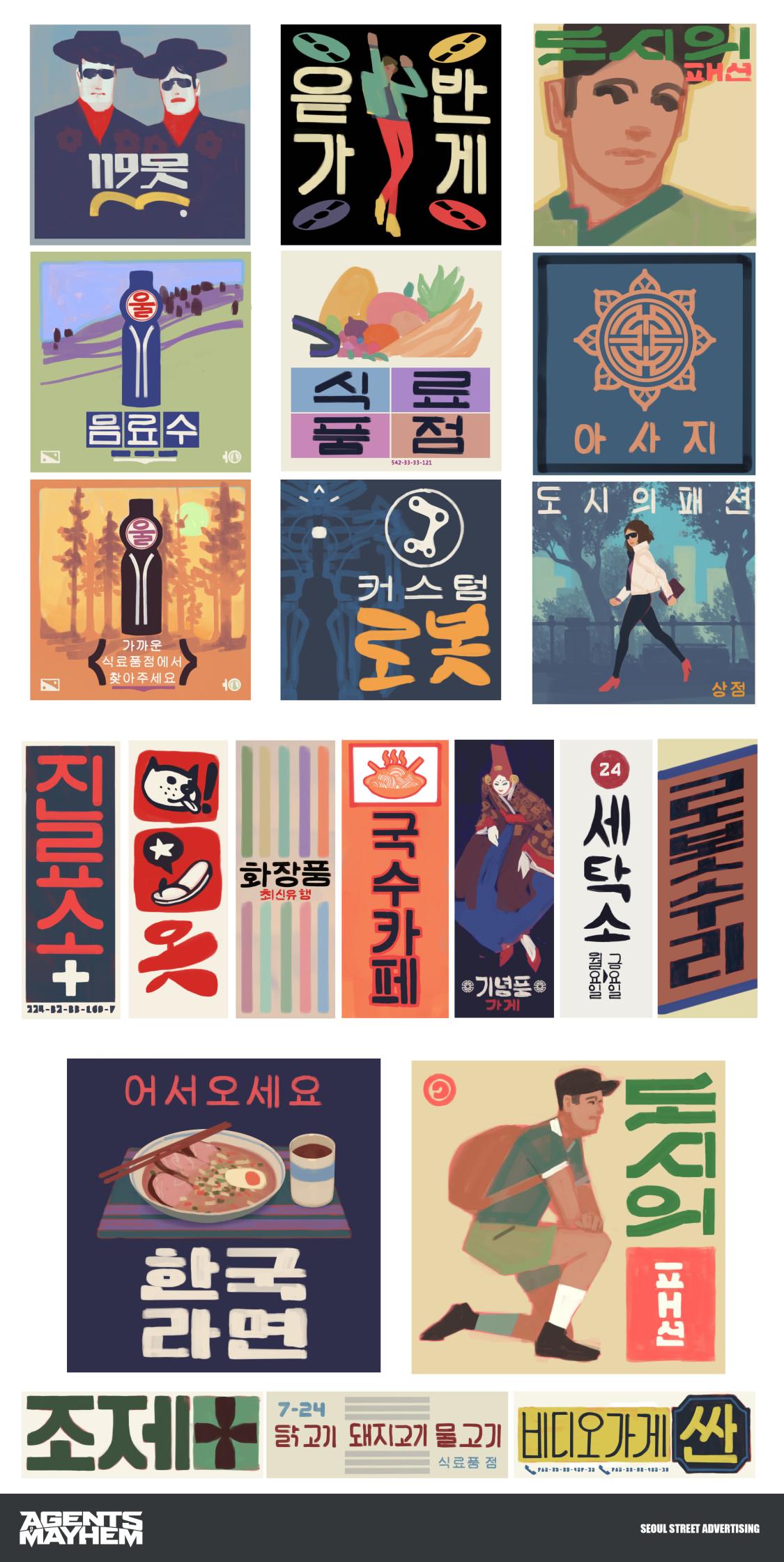 aom_Seoul_street_ads.jpg