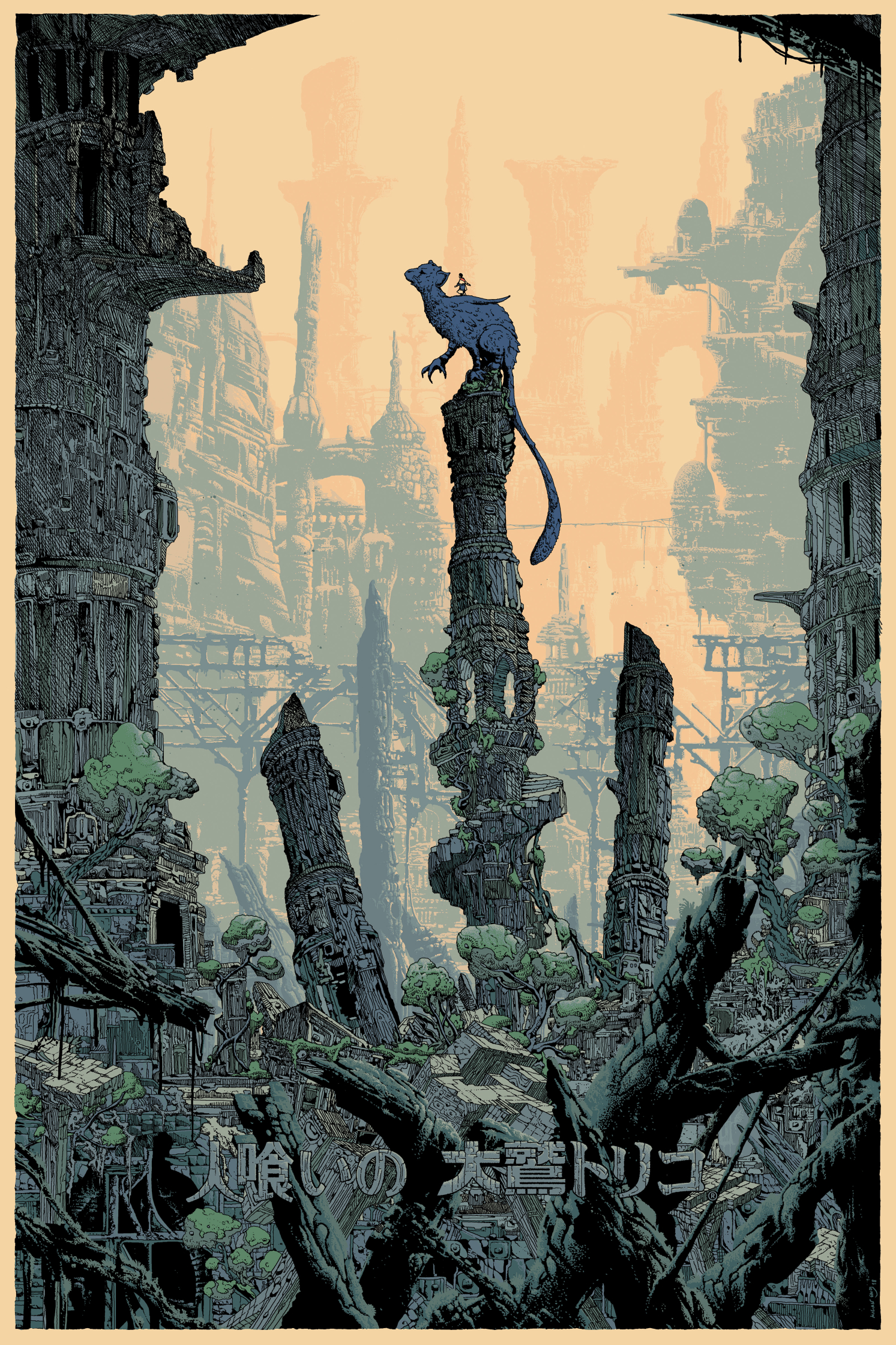 The Last Guardian variant.jpg