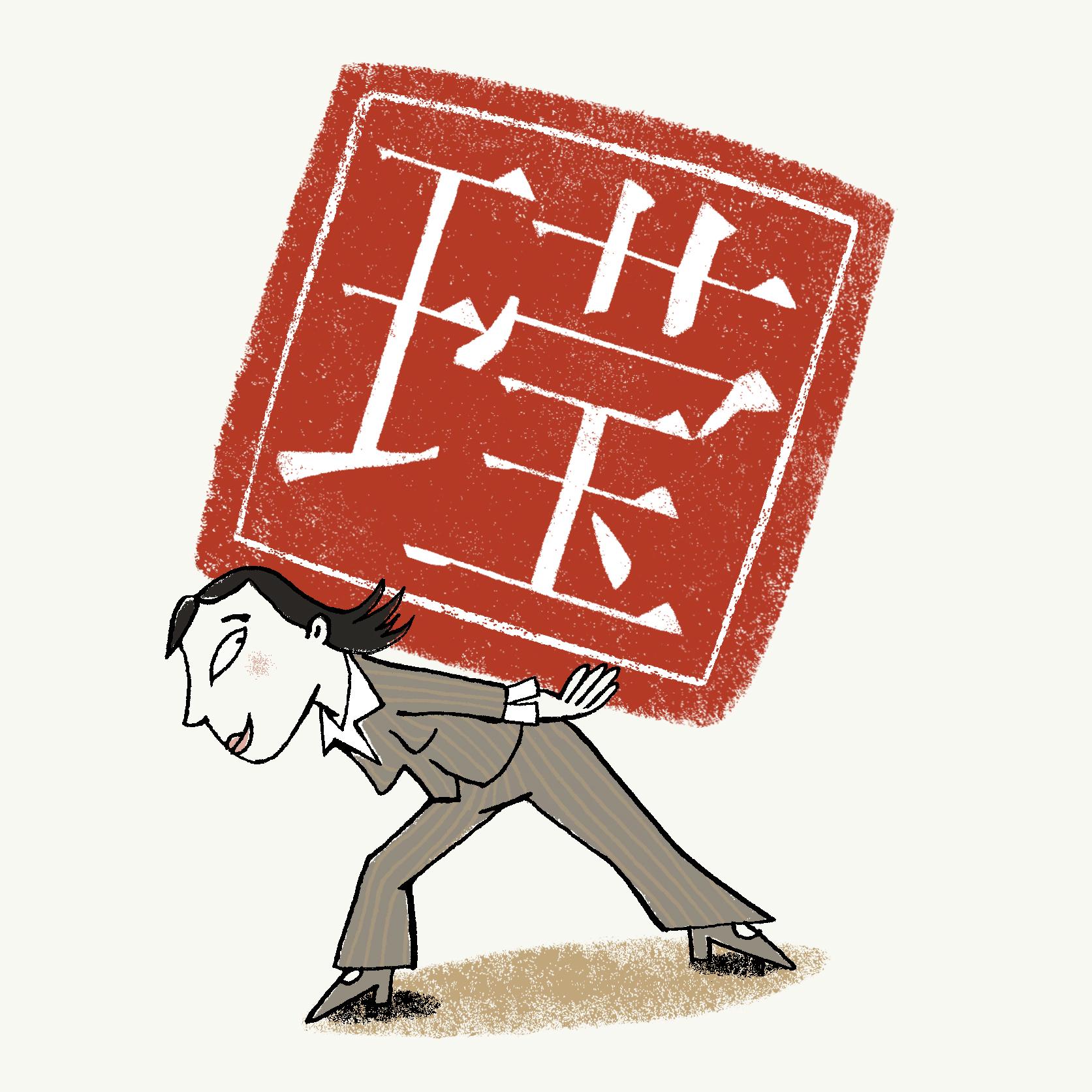 Streich-1843-Economist-Chinese-character.jpg
