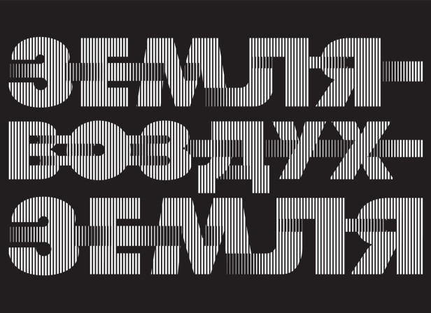 Typography GQ Russia