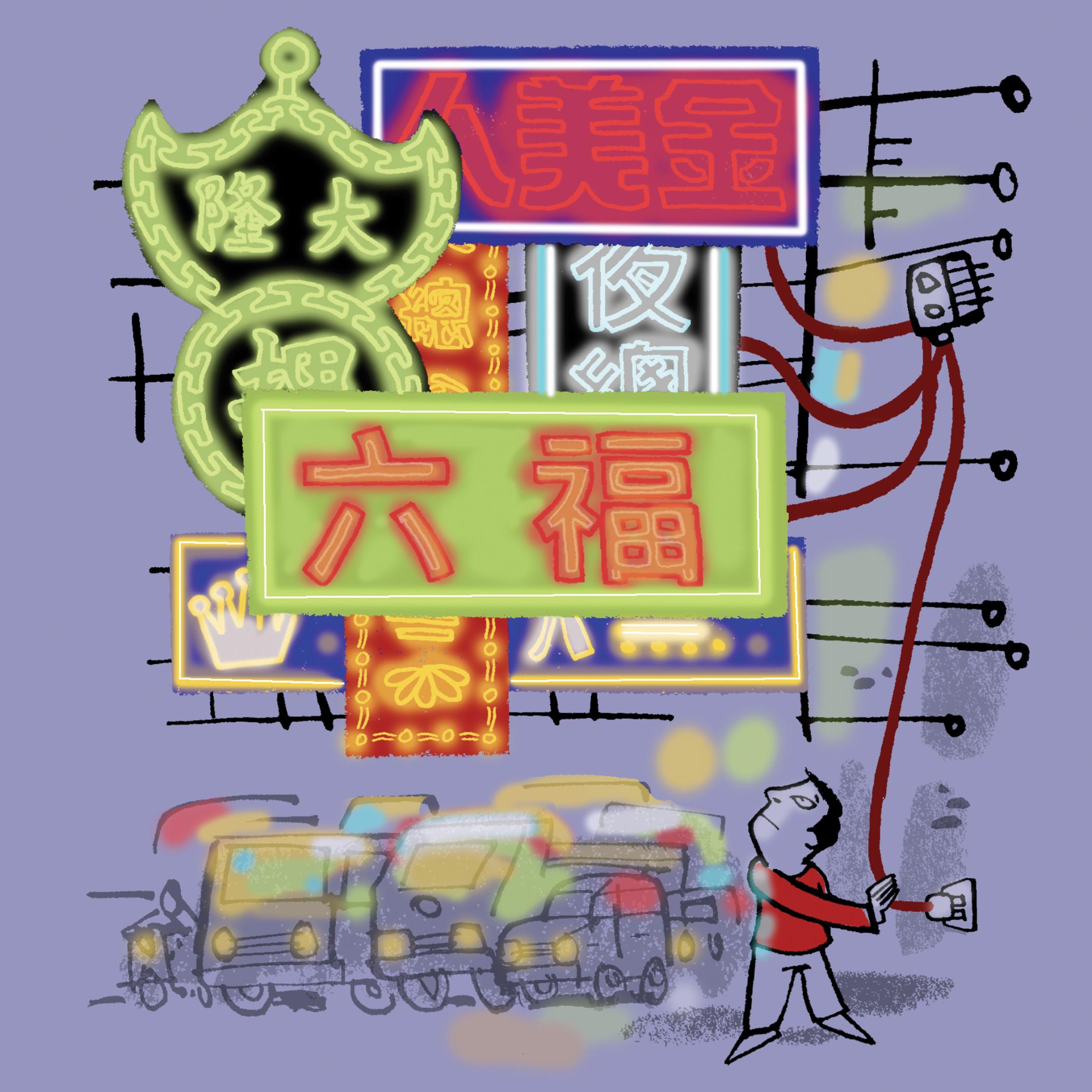 Streich-1843-Economist-Hong-Kong-Neon-signs.jpg
