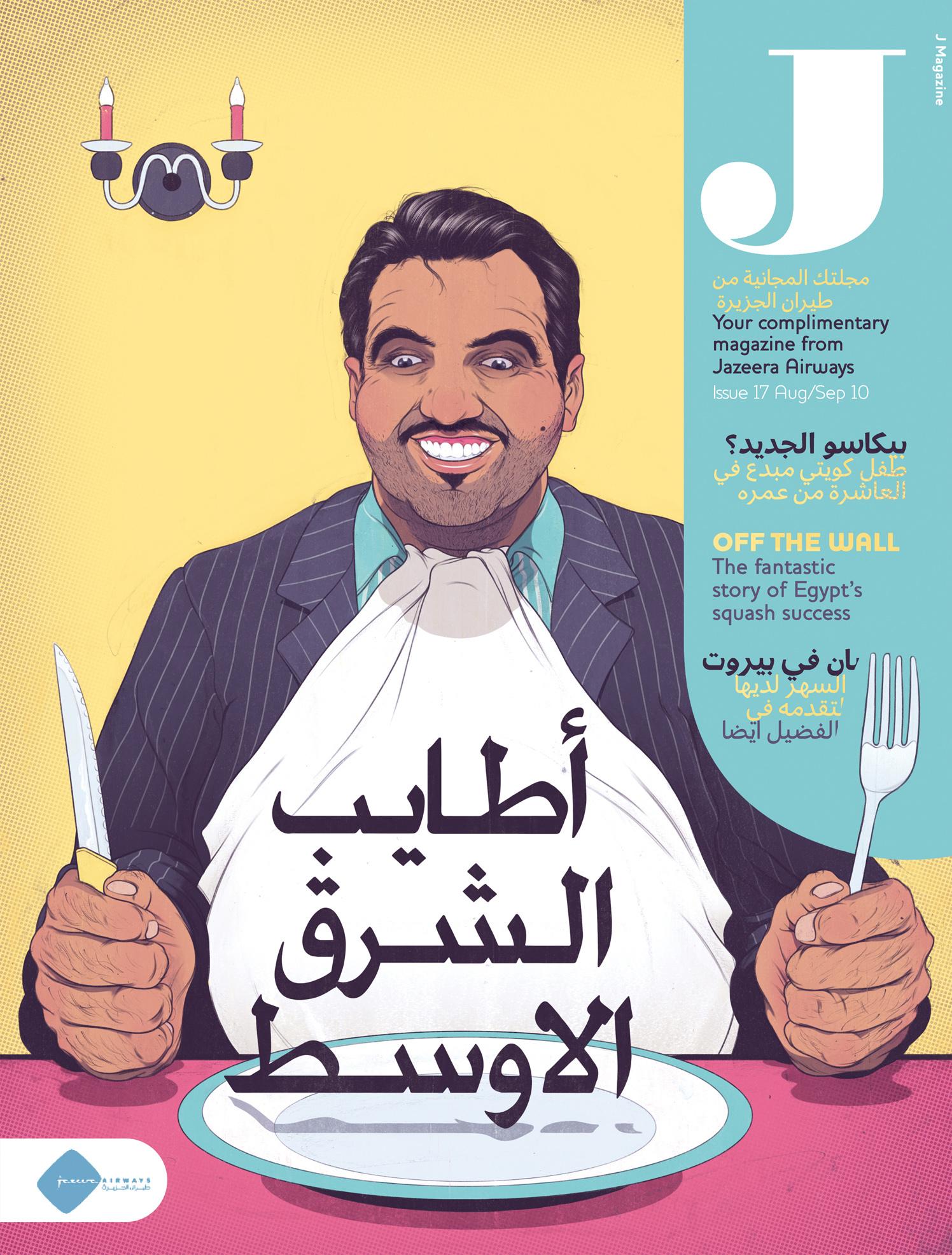 J Magazine Cover